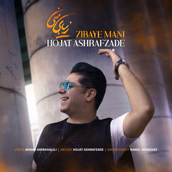 Hojat Ashrafzadeh - 'Zibaye Mani'