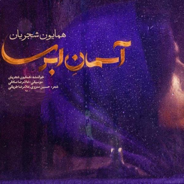 Homayoun Shajarian - 'Asemane Abri'