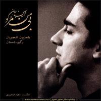 Homayoun Shajarian - 'Dast Benah Bar Delam (Saz o Avaz)'