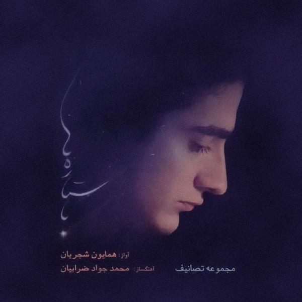 Homayoun Shajarian - 'Ghamgosar'
