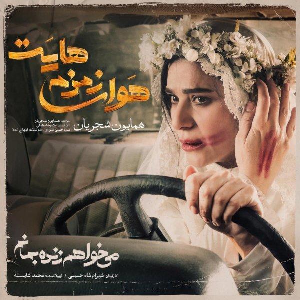Homayoun Shajarian - Havaye Zemzemehayet Song | همایون شجریان هوای زمزمه هایت