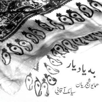 Homayoun Shajarian - 'Jaame Gham (Ft Siamak Aghai)'