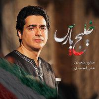Homayoun Shajarian - 'Khalije Pars'
