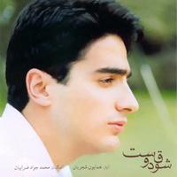 Homayoun Shajarian - 'Maste Negah (Tasnif)'