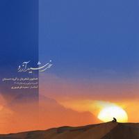 Homayoun Shajarian - 'Morghe Sahar (Tasnif)'