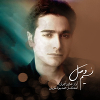 Homayoun Shajarian - 'Nasime Vasl'