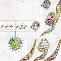 Homayoun Shajarian - 'Norooz'