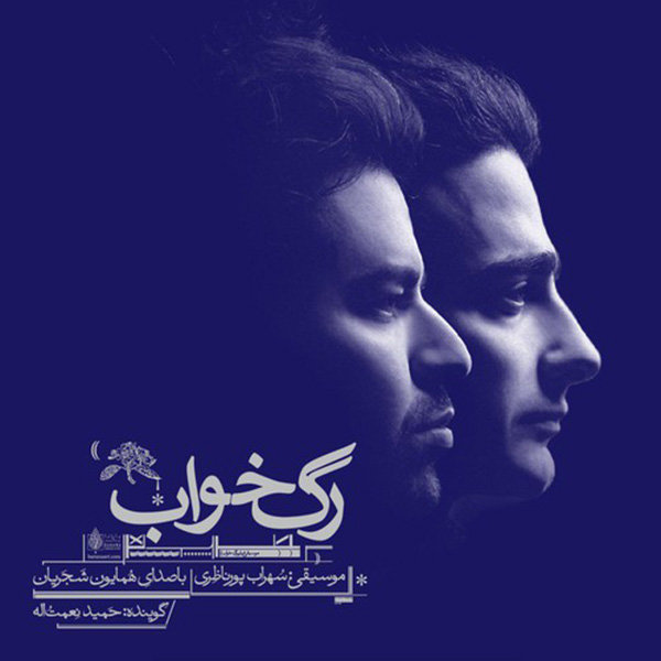 Homayoun Shajarian - 'Rage Khab'