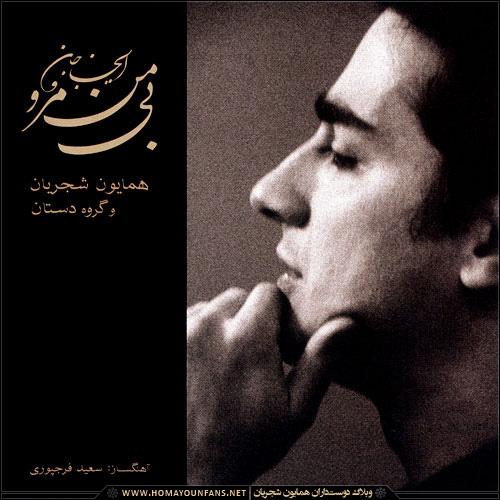 Homayoun Shajarian - 'Raha Nemikonad Aiyam (Saz o Avaz)'