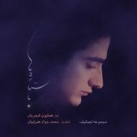 Homayoun Shajarian - 'Sange Del'