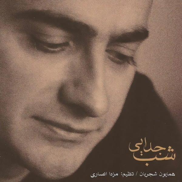 Homayoun Shajarian - 'Shabe Jodaei (Tasnif)'