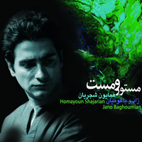 Homayoun Shajarian - 'Shokr'
