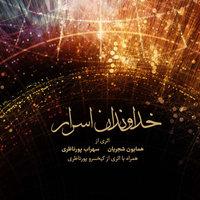 Homayoun Shajarian & Sohrab Pournazeri - 'Khodavandane Asrar (Album Demo)'