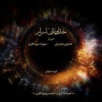 Homayoun Shajarian & Sohrab Pournazeri - 'Mahtab (Tasnif)'