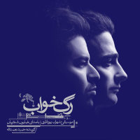Homayoun Shajarian - 'Soundtrack 4'