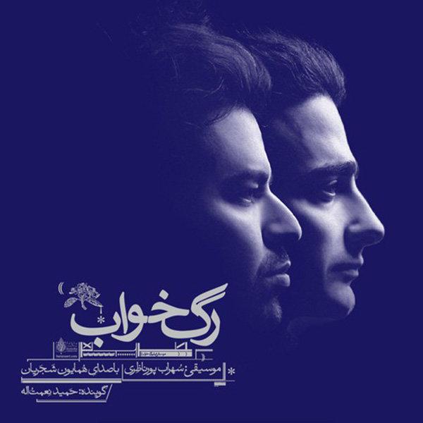 Homayoun Shajarian - 'Soundtrack 5'