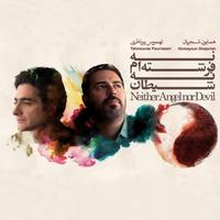 Homayoun Shajarian & Tahmoures Pournazeri - 'Daroone Ayeneh'