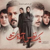 Homayoun Shajarian - 'Yek Nafas Arezouye To'