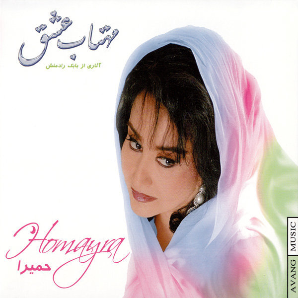 Homayra - Mahtabe Eshgh