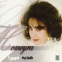 Homayra - 'Didare Azizan'