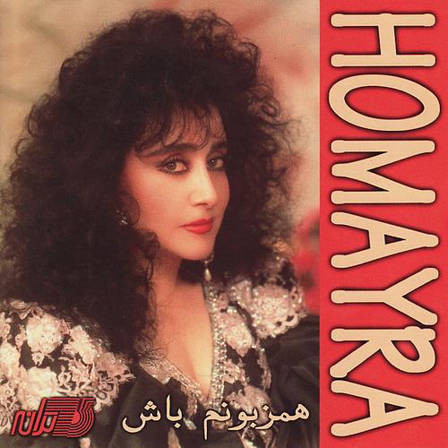 Homayra - Donya Donya