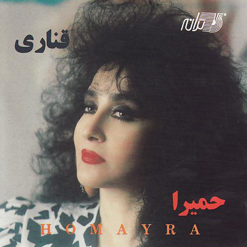 Homayra - Ineh Donya