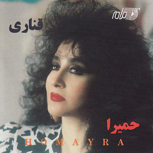 Homayra - 'Kooch (Ft shamaizadeh)'