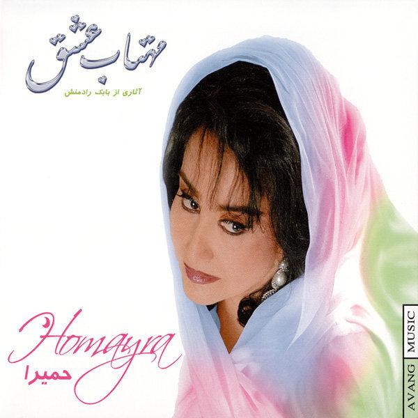Homayra - Lahzeh Khodahafezi