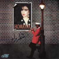 Homayra - 'Montazer Be Rah'
