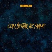 Hoomaan - 'Oon Behtar Az Mane (Ft Aryna)'