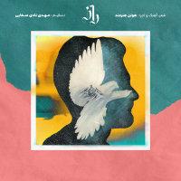 Hootan Honarmand - 'Majnoun'