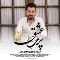 Hossein Farshbaf - 'Pariye Eshgh'
