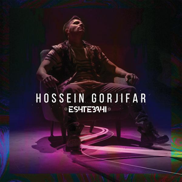 Hossein Gorjifar - Eshtebahi