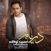 Hossein Tavakoli - 'Daryabam'