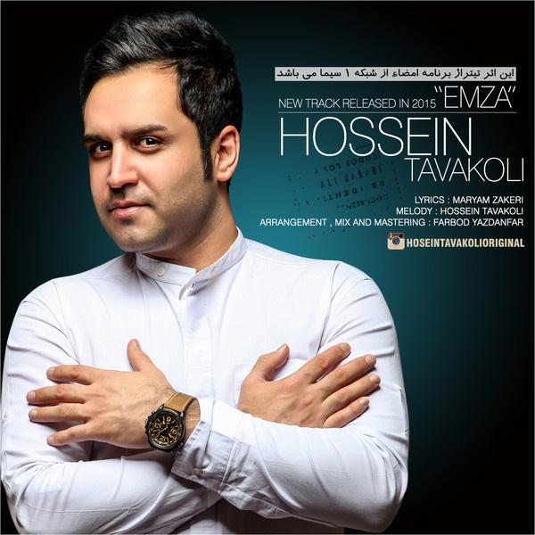 Hossein Tavakoli - 'Emza'