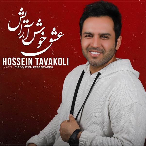 Hossein Tavakoli - 'Eshghe Khosh Arayesh'