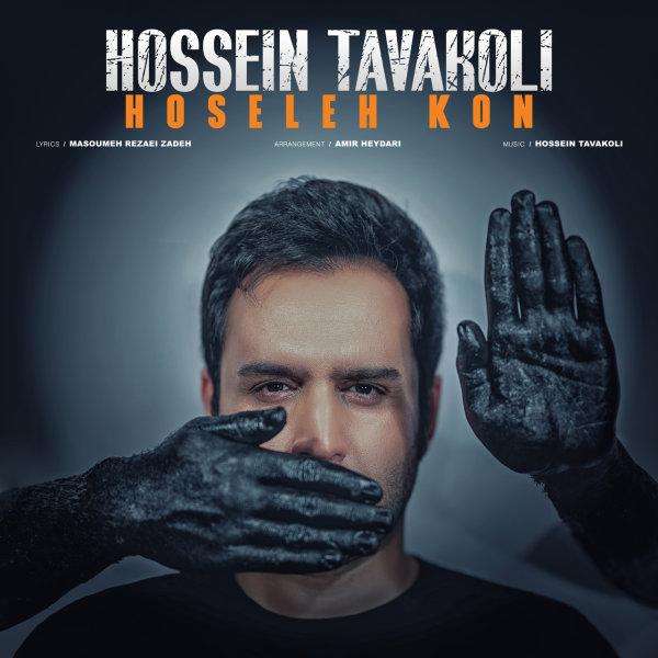 Hossein Tavakoli - 'Hoseleh Kon'