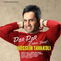 Hossein Tavakoli - 'Par Par Zadam Barat'