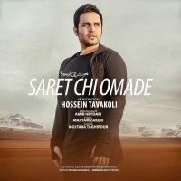 Hossein Tavakoli - 'Saret Chi Omade'