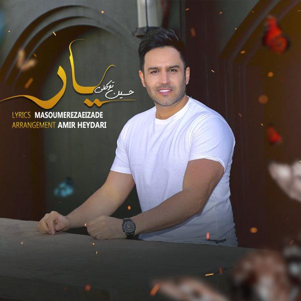 Hossein Tavakoli - 'Yar'