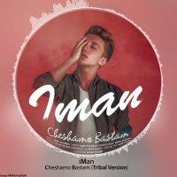 Iman No Love - 'Cheshamo Bastam (New Version)'