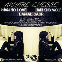 Iman No Love - 'Akhare Ghesse (Ft Hadi King Wolf & Daniyal Sadr)'