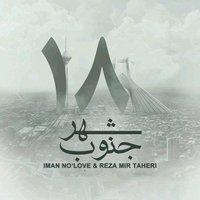 Iman No Love - 'Jonoob Shahr (Ft Reza Mir Taheri)'