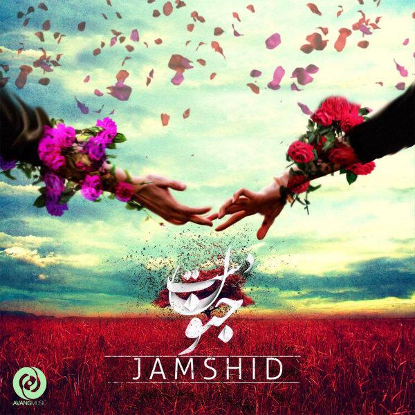 Jamshid - Daste Jonoon