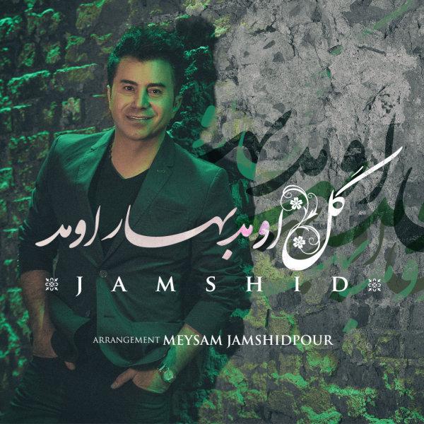 Jamshid - Gol Oumad Bahar Oumad