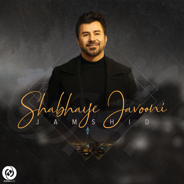 Jamshid - Shabhaye Javooni Song | جمشید شب های جوونی