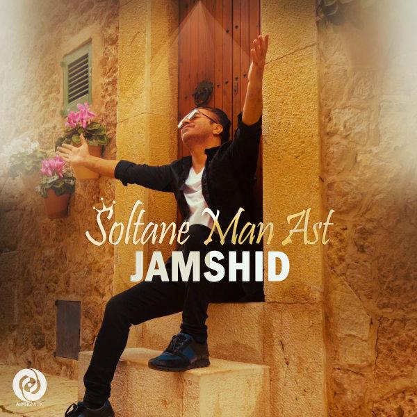 Jamshid - Soltane Man Ast