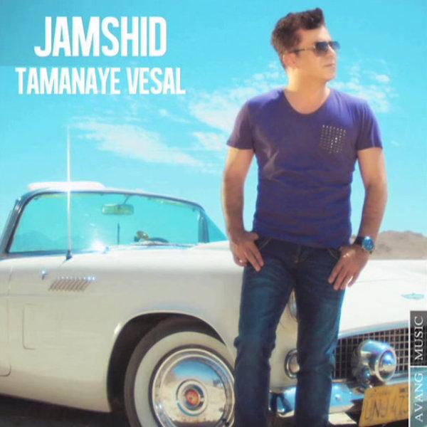 Jamshid - Tamanaye Vesal