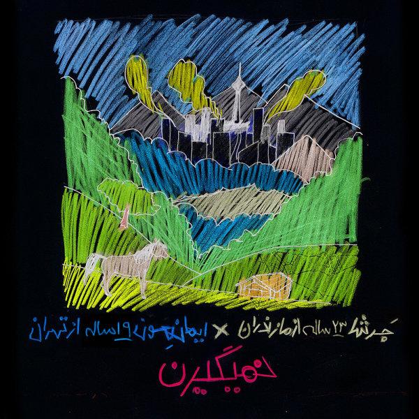 Jarshaa - 'Nemigiran (Ft Imanemun)'