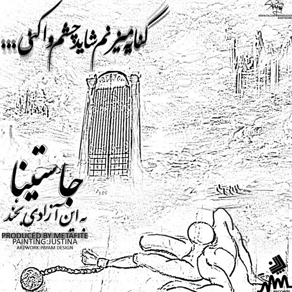 Justina - Be In Azadi Bekhand